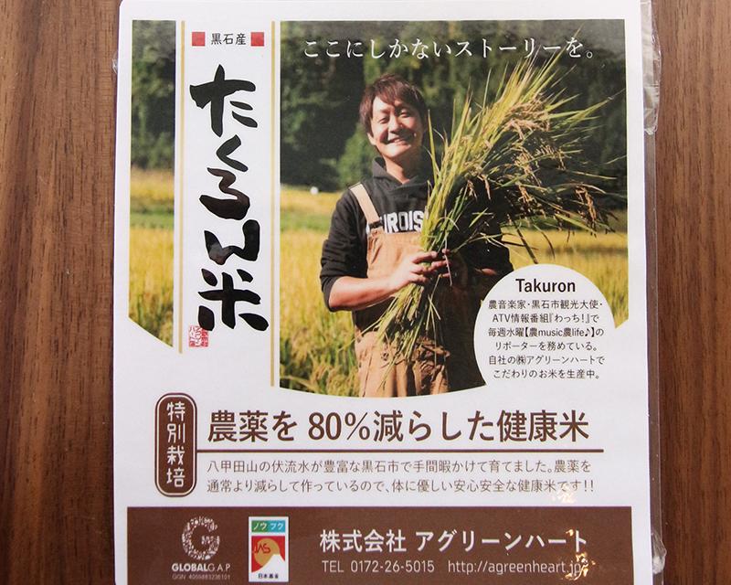 特別栽培 たくろん米を使用してます。
